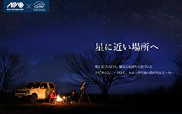 apio広告1604